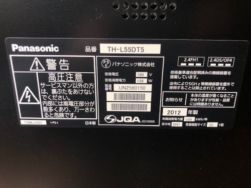 テレビ 液晶テレビの藤沢 テレビ 中古