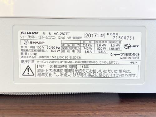 SHARPの湘南藤沢情報