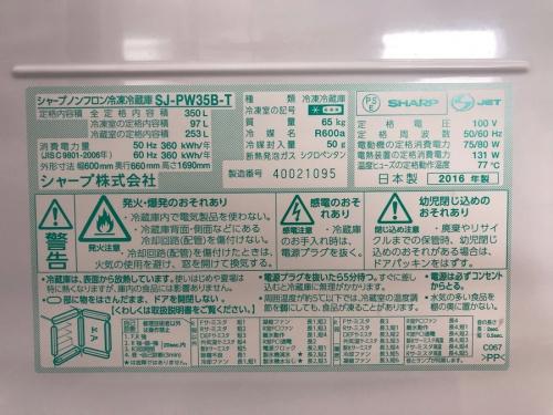 SHARP(シャープ)の湘南藤沢情報