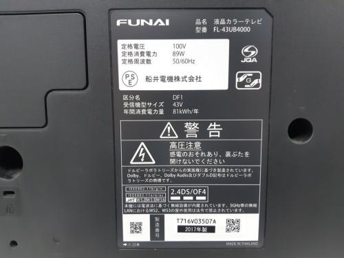 藤沢 デジタル家電の藤沢 買取