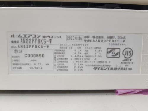 藤沢 中古エアコンの藤沢 エアコン