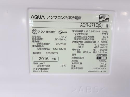 AQUA(アクア)の湘南藤沢情報