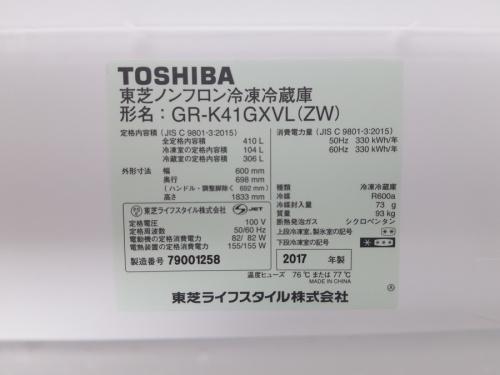 藤沢 冷蔵庫のTOSHIBA(トウシバ)