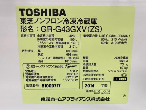 TOSHIBA(東芝)の湘南藤沢情報
