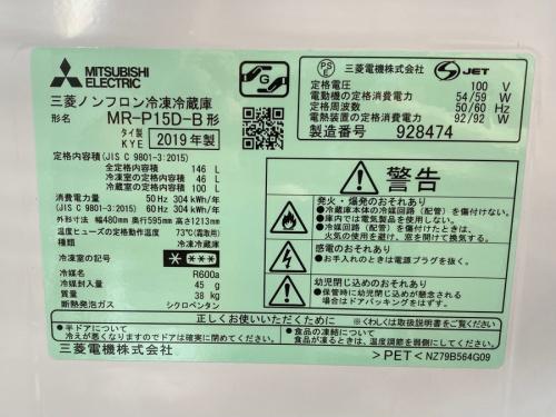 藤沢 冷蔵庫のMITSUBISHI(三菱)