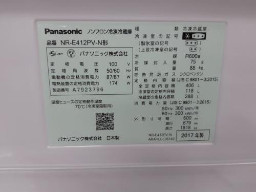 藤沢 冷蔵庫のPanasonic(パナソニック)