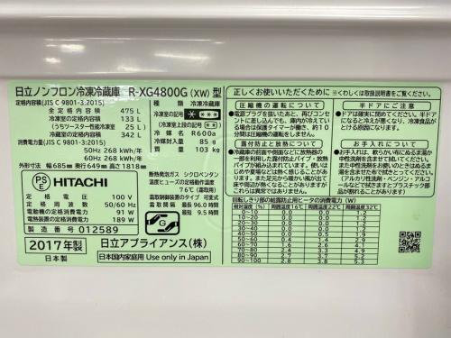 HITACHI(日立)の湘南藤沢情報