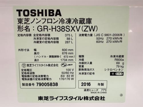藤沢 冷蔵庫のTOSHIBA(東芝)