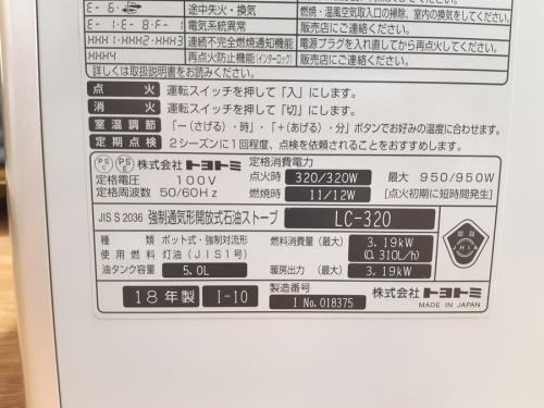 湘南藤沢情報のTOYOTOMI(トヨトミ)