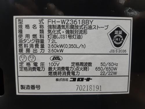 石油ファンヒーターの藤沢 暖房器具