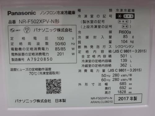 大型冷蔵庫の湘南藤沢情報