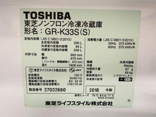 藤沢 家電のTOSHIBA(東芝)