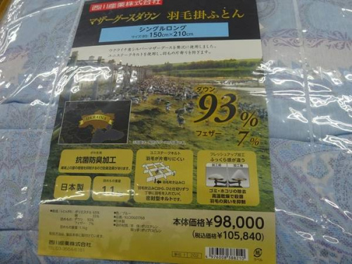 布団の東大阪小物