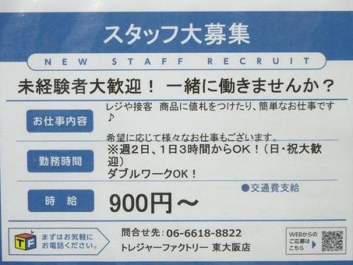 関西のアルバイト