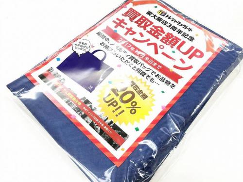 限定品の大阪市 買取