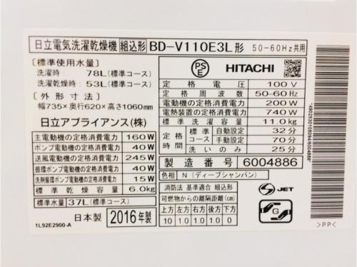 東大阪 洗濯機