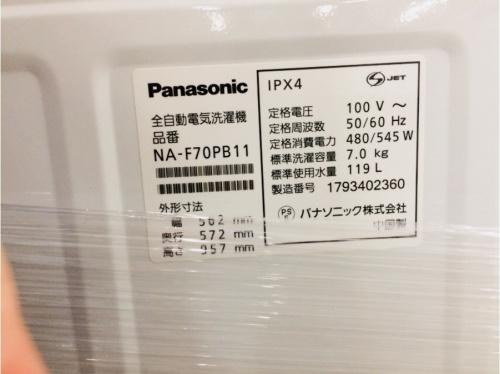 東大阪 洗濯機の東大阪 家電製品