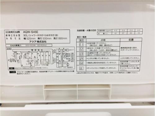 東大阪 全自動洗濯機の東大阪 中古家電