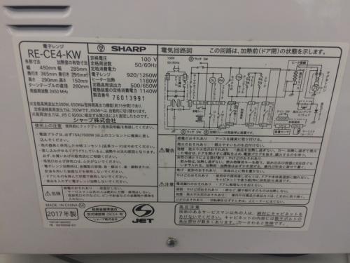生活家電 中古 東大阪の家電 高価買取 大阪