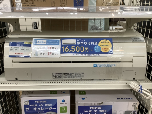 エアコン 東大阪の空調器具 東大阪
