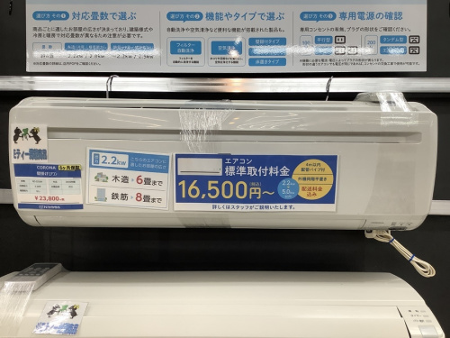 空調器具 東大阪の中古エアコン 販売 東大阪
