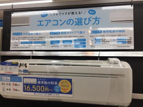 エアコン 中古のエアコン 東大阪