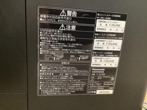 空気清浄機 大阪の空気清浄機 東大阪