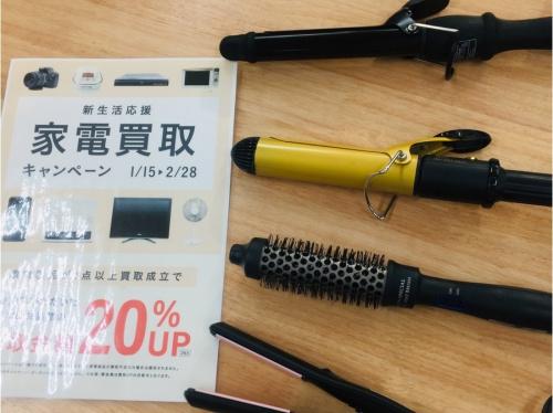 家電買取の理美容家電