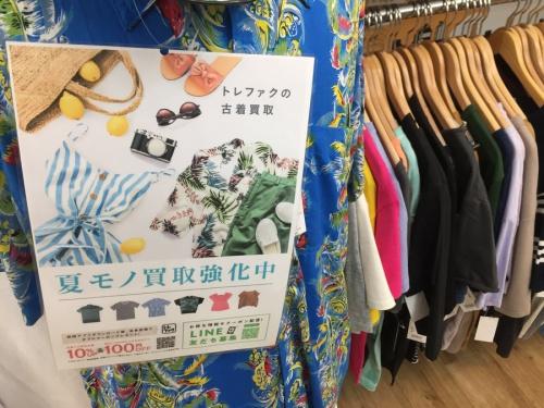 衣類 買取 東大阪の夏服 買取 大阪