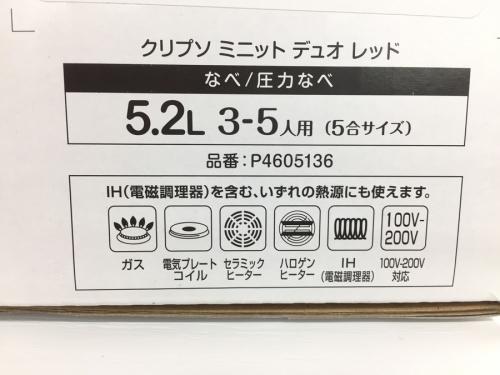キッチン家電 中古 大阪の鍋 中古 大阪