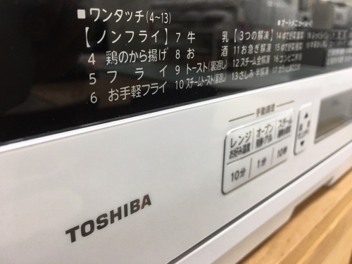 オーブンレンジのTOSHIBA