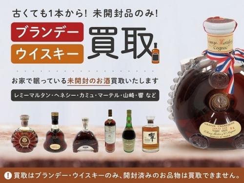 鎌ヶ谷 買取のお酒 洋酒