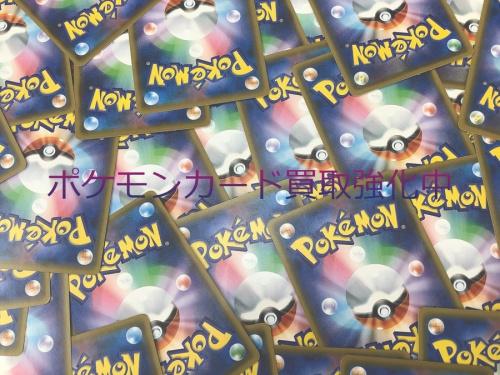 ポケモンカード 買取のポケモン 中古 カード