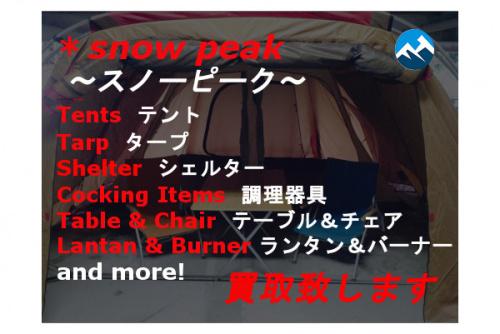 幕張 キャンプ用品の幕張 アウトドアショップ