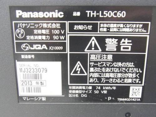 液晶TVのPanasonic