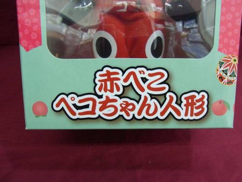 ペコちゃんの鶴見