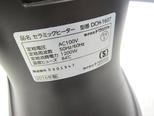 DCH-1607の買取