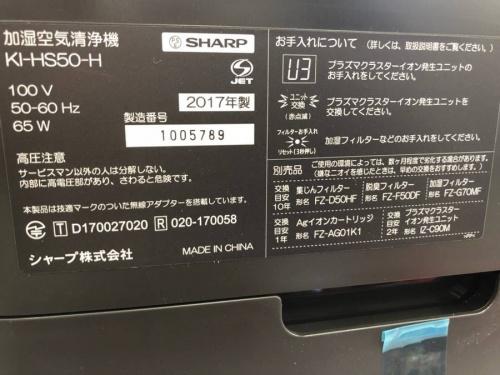 空気清浄機の横浜 中古家電