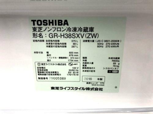 TOSHIBAの横浜 中古 冷蔵庫
