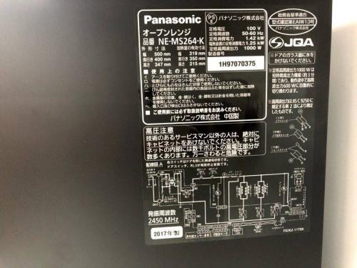 Panasonicの横浜 中古家電