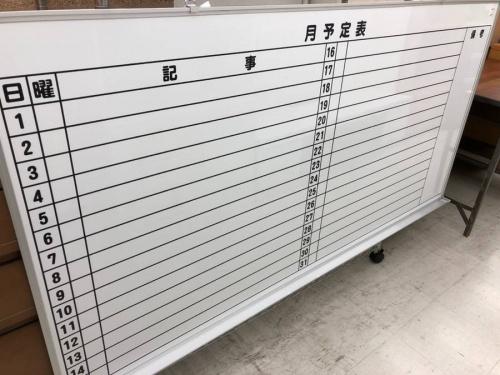 文房具のホワイトボード