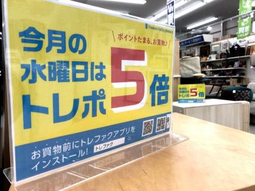 横浜 中古 デジタル家電