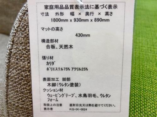 横浜 中古家具の横浜 西区港北区