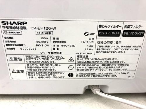 除湿空気清浄機の川崎 青葉 世田谷 鶴見 横浜 シャープ 中古 買取