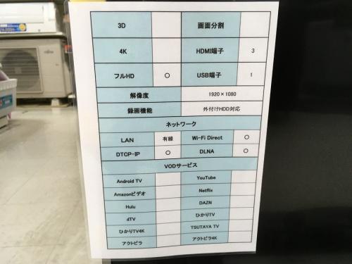液晶テレビの川崎 青葉 世田谷 鶴見 横浜    中古家電