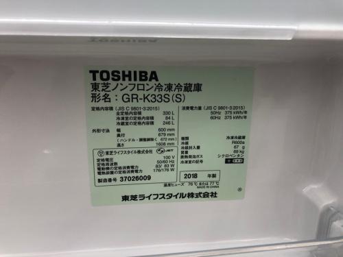 川崎 青葉 世田谷 鶴見 横浜 TOSHIBA 中古