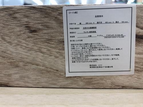 ニトリの横浜 中古家具
