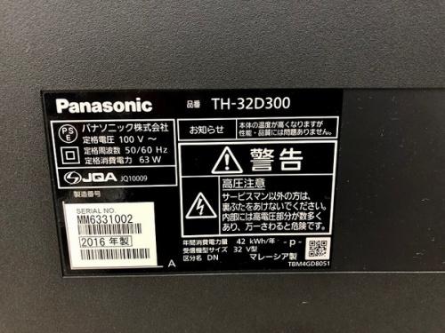 Panasonicの川崎 青葉 世田谷 鶴見 横浜   テレビ 中古 買取