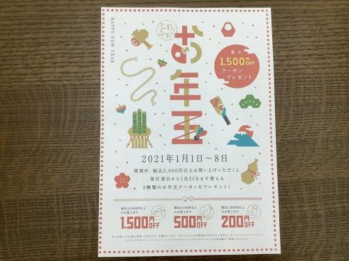 横浜 雑貨 インテリアの横浜 ブランド