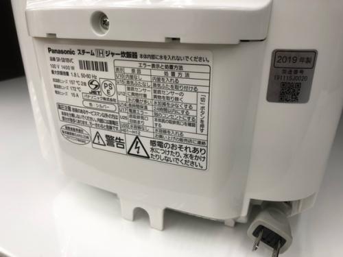 スチームIH炊飯ジャーの横浜川崎中古家電情報